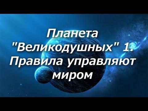 314 Планета Великодушных. Правила управляют миром