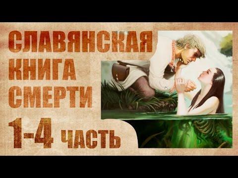 Славянская книга смерти 1