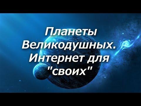 """353 Планеты Великодушных. Интернет для """"своих"""""""