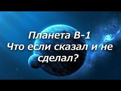 """339 Планета """"В-1"""" Что если сказал и не сделал?"""