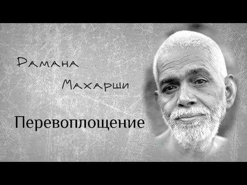 Перевоплощение - Рамана Махарши