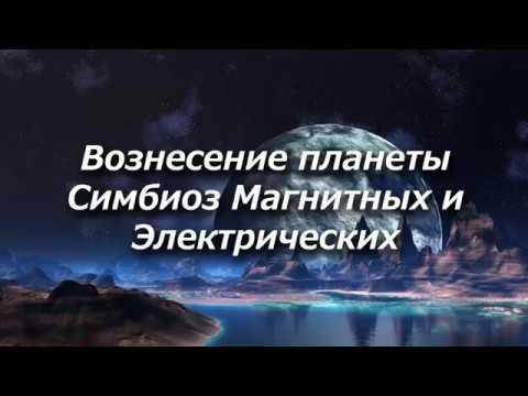 487 AU Вознесение планеты. Симбиоз Магнитных и Электрических