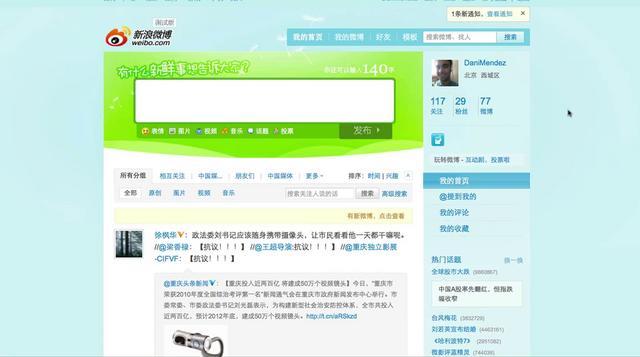 Así es Sina Weibo, la red social del momento en China