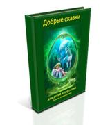 Акция «Добрые сказки для детей»