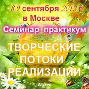 """Семинар-практикум """"Творческие потоки Реализации"""" - Москва, 8-9 сентября"""