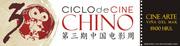 3º Ciclo de Cine Chino (Viña del Mar)