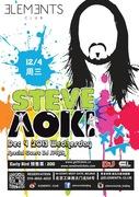 Steve Aoki en Elements (Beijing)