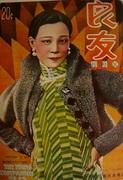 """Seminario """"Vestido y moda en la China contemporánea. Desde la dinastía Qing hasta la actualidad"""""""