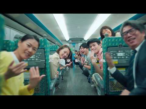 台湾高铁 50sec