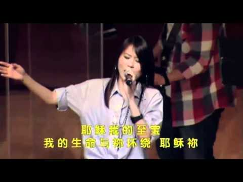 Jesus Be The Center - City Harvest Church Chinese Service