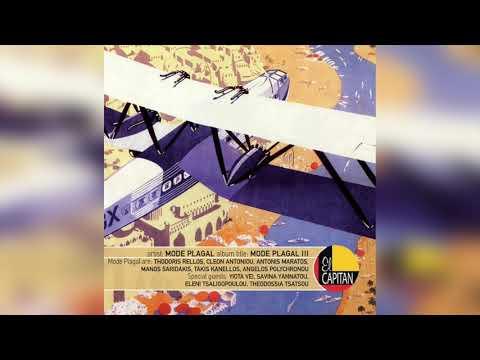 Mode Plagal - Trois Enfants De Voliotique (Τρία Παιδιά Βολιώτικα) | Official Audio Release
