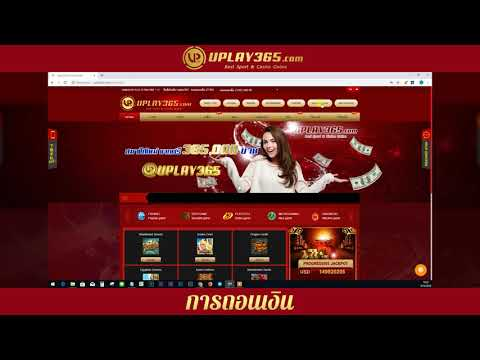 มาดูวิธีเล่นชนะได้แล้ว ถอนเงินคืนอย่างไรกับ Uplay365.com