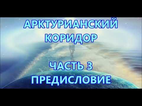 АРКТУРИАНСКИЙ КОРИДОР - ЧАСТЬ 3 - ПРЕДИСЛОВИЕ