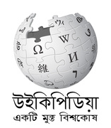 Bangla Wikipedia Open Access Week Edit-a-thon 2019