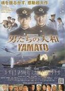 Otoko-tachi no Yamato (2005)