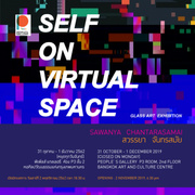 """นิทรรศการ """"SELF ON VIRTUAL SPACE"""""""