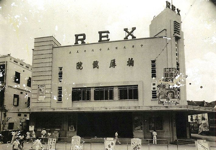 Image result for rexkl 戏院