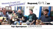 Μουσικές στιγμές στο Καλλιτεχνικό Καφενείο / Live Music at Kallitechniko Kafeneio