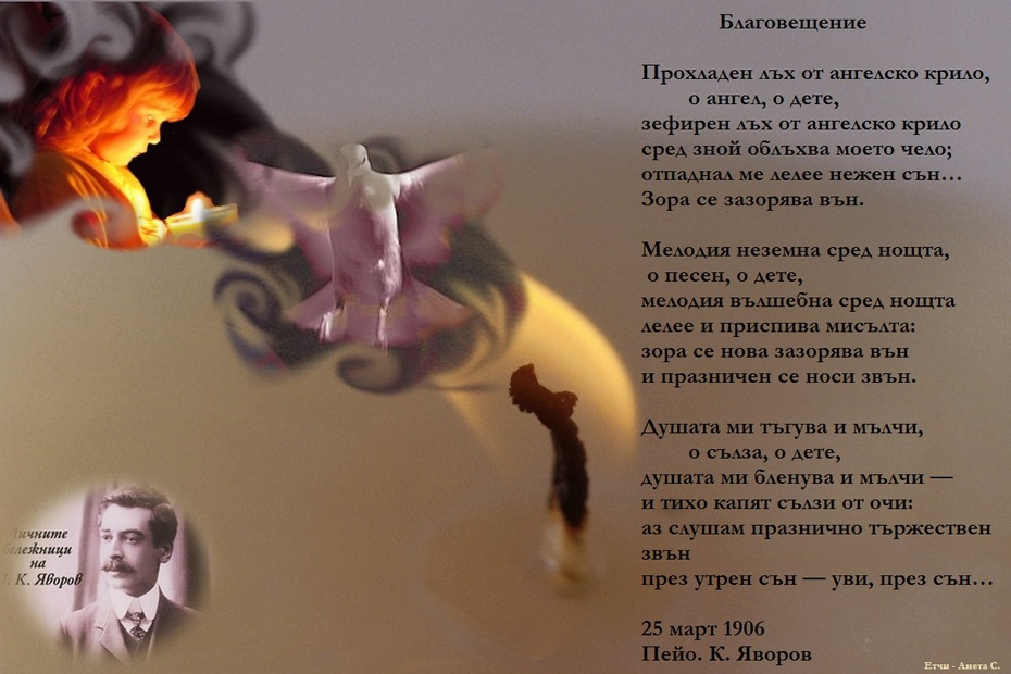 Благовещение - Пейо Яворов