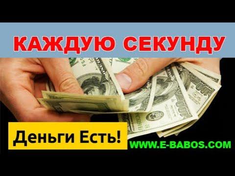ВебКоин - Доход каждую секунду WWW.E-BABOS.COM
