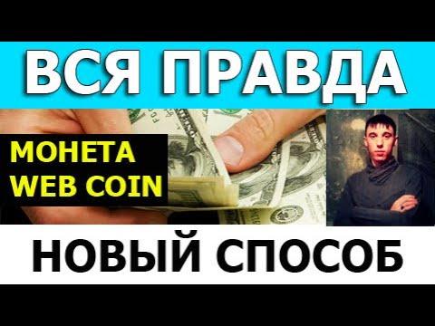 WebCoin новая криптовалюта 2020 / Легкий заработок WWW.E-BABOS.COM