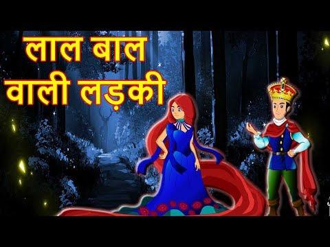 लाल बाल वाली लड़की | Hindi Cartoon | Cartoon in Hindi |  Horror Cartoon | Mahacartoon Tv XD