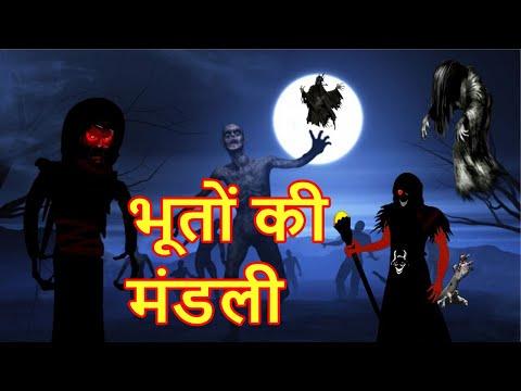 भूतों की मंडली  | Horror Cartoon | Hindi Cartoon | Cartoon in Hindi | Kids Cartoon | Mahacartoon Tv