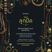 """นิทรรศการ """"รอยลูกปัด 2"""" (Beyond Beads ep.2)"""