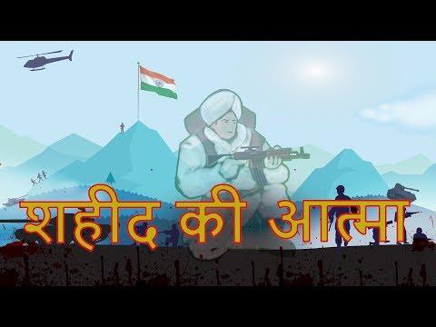 शहीद की आत्मा Baba Harbhajan Singh | Indian Army | Hindi Cartoon | Mahacartoon Tv Adventure