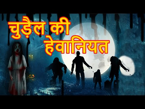 चुड़ैल की हेवानियत | Cartoon in Hindi | Hindi Cartoon | Horror Story | Mahacartoon Tv