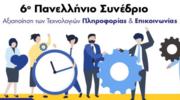 6ο Πανελλήνιο Συνέδριο  eTwinning
