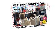 Carnival moments at Kallitechniko Cafe / Αποκριάτικες στιγμές στο Καλλιτεχνικό