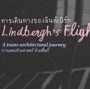 """นิทรรศกาาร """"การเดินทางของลินด์เบิร์ก"""" (Lindbergh's flight)"""