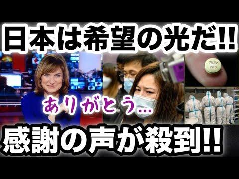 人類に希望が!中国で日本製の有効性が証明されイギリスから世界へ大ニュースに!