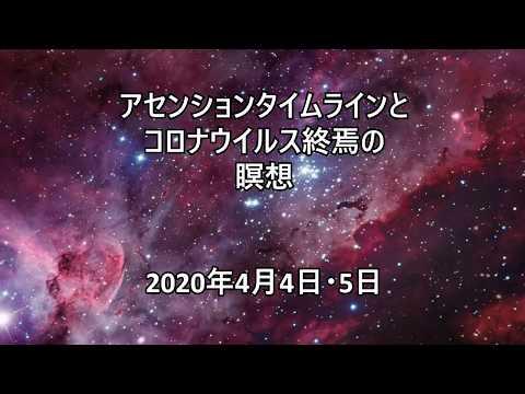 アセンションタイムラインとコロナウイルス終焉の瞑想2020年4月4日・5日 - Japanese promotional video