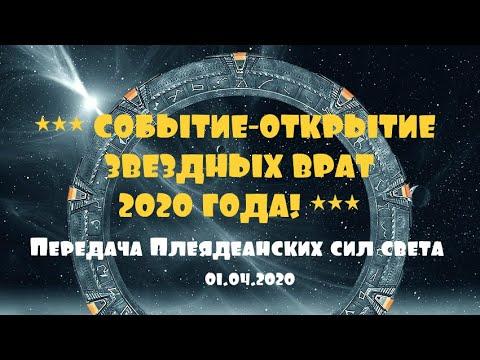 СОБЫТИЕ-ОТКРЫТИЕ ЗВЕЗДНЫХ ВРАТ 2020 ГОДА! /Майкл Лав