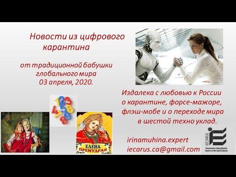 Новости_цифрового_карантина_апрель_ 03