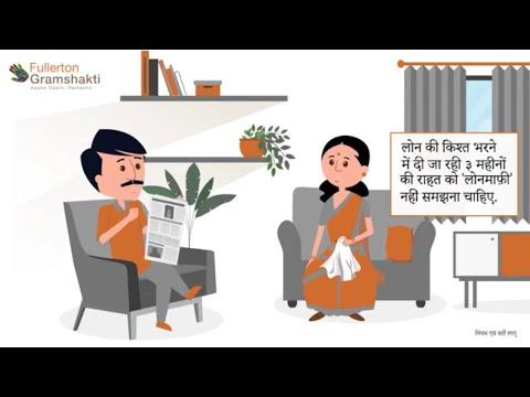 जानिए RBI Moratorium क्या है और ईएमआई में 3 महीने की देरी करनी चाहिए? |Fullerton India (Gramshakti)