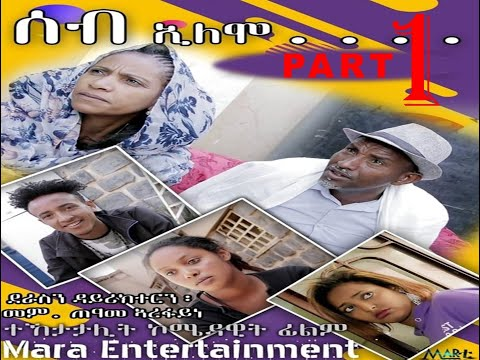 ሰብ ኢለሞ Part 1, SEB ILOMO New Eritrean Comedy 2020