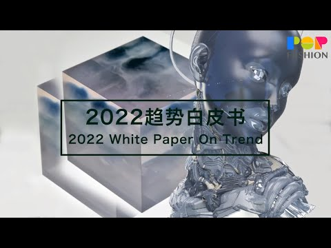 2022 White Paper on Trend  | POP Fashion