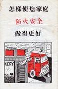 FDNY China Heft_0001