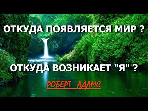 ЧЕТВЁРТОЕ СОСТОЯНИЕ СОЗНАНИЯ [Роберт Адамс]