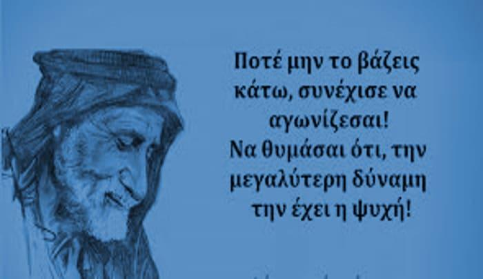 Καλό ξημέρωμα! Έλληνες! Υπομονή!